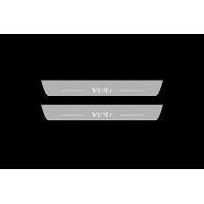 Накладки на пороги з підсвіткою Skoda Yeti 2009-2017 (front doors) - (тип Static)
